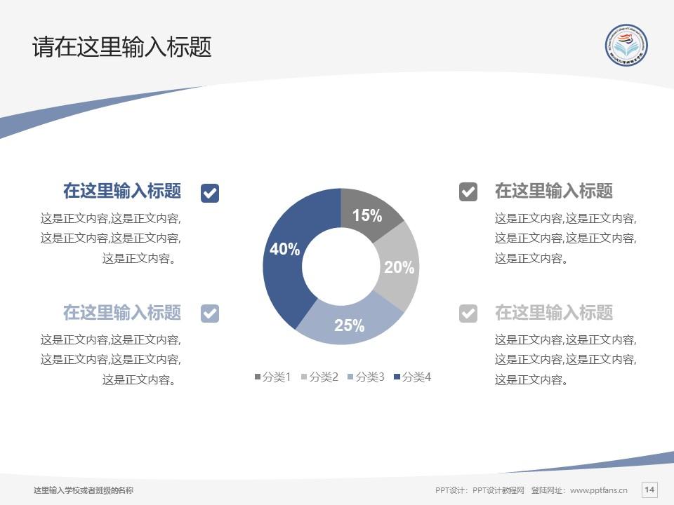 四川文化传媒职业学院PPT模板下载_幻灯片预览图14