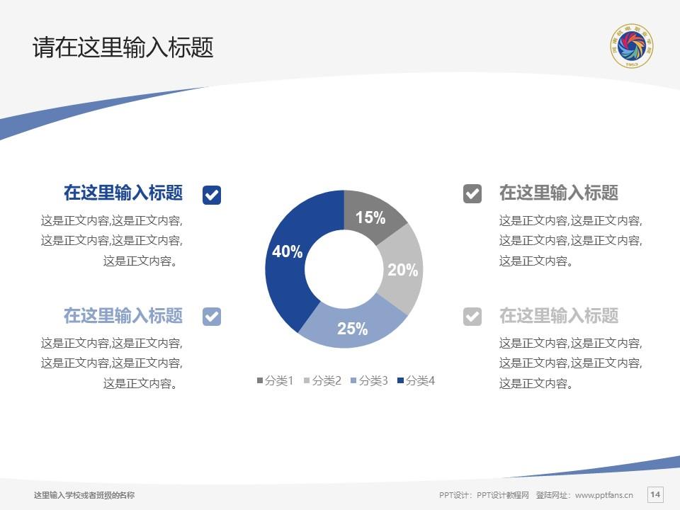 河南机电职业学院PPT模板下载_幻灯片预览图14