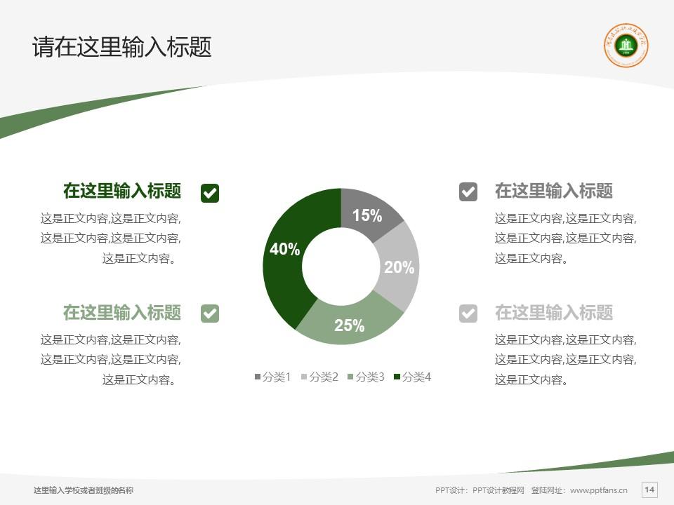河南建筑职业技术学院PPT模板下载_幻灯片预览图14