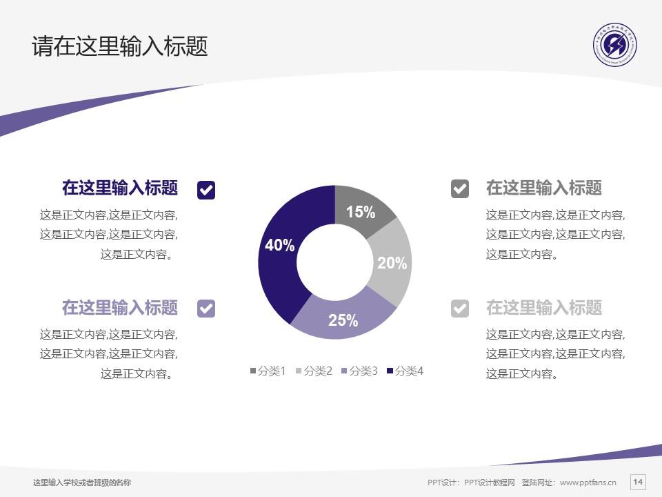 郑州电力职业技术学院PPT模板下载_幻灯片预览图14