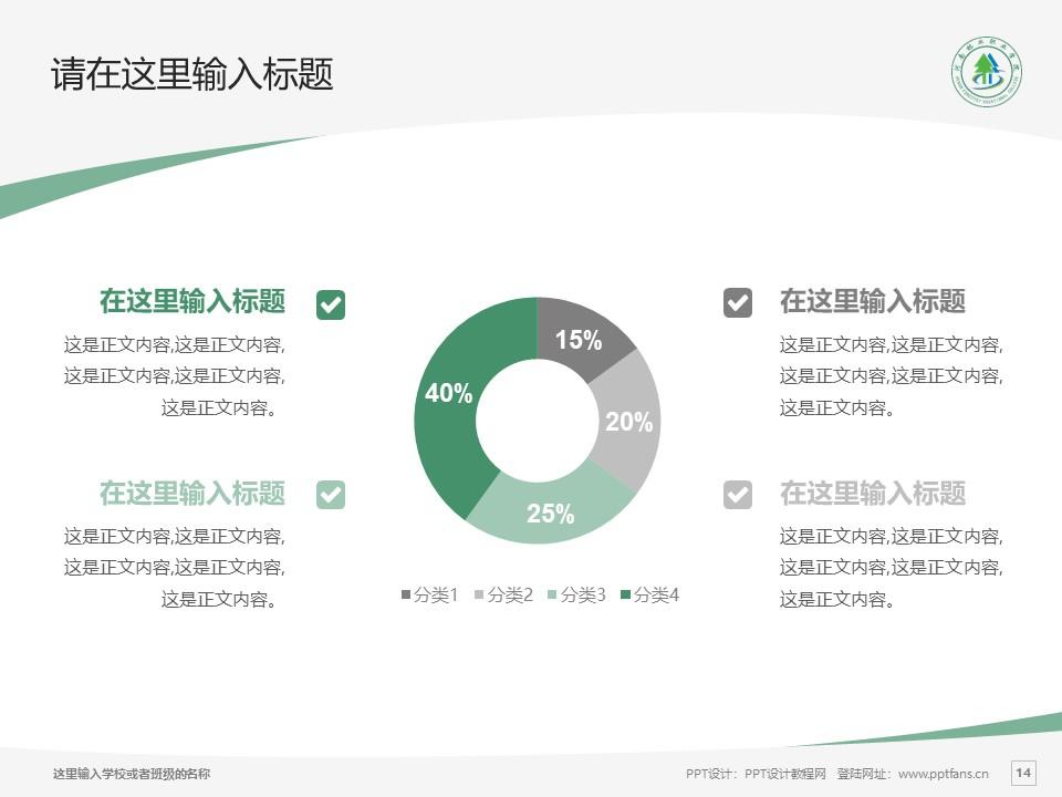 河南林业职业学院PPT模板下载_幻灯片预览图28