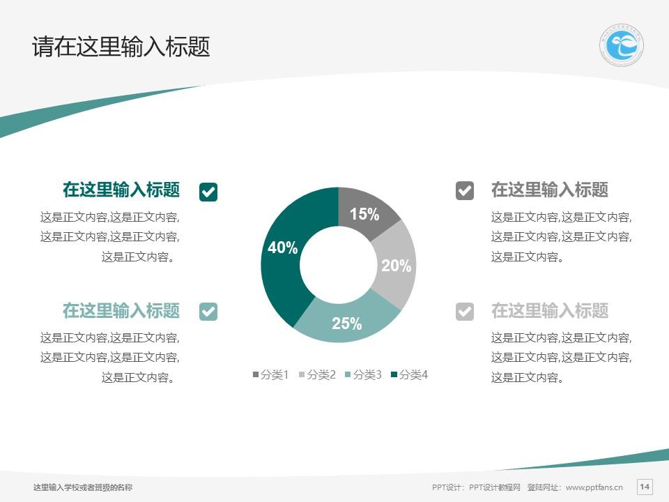 郑州幼儿师范高等专科学校PPT模板下载_幻灯片预览图25