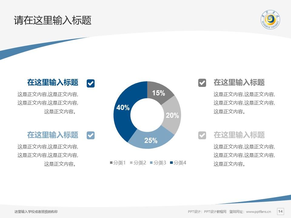 黄淮学院PPT模板下载_幻灯片预览图14