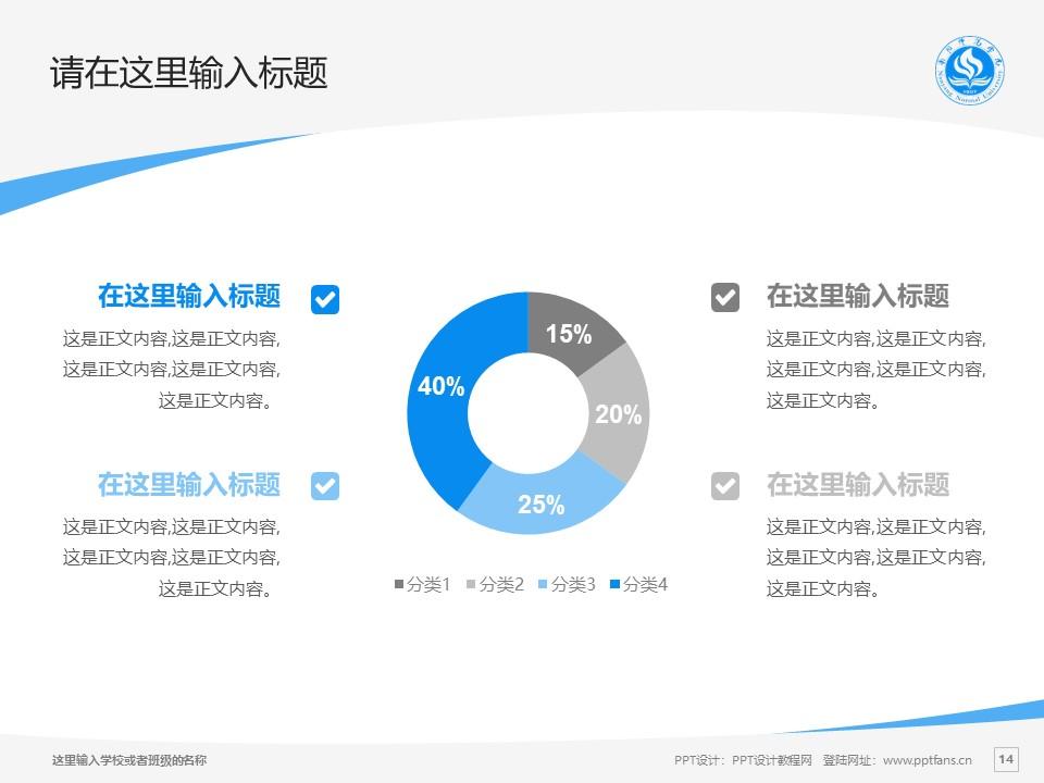 南阳师范学院PPT模板下载_幻灯片预览图14