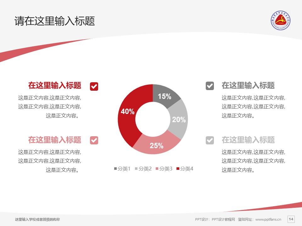 湖南商务职业技术学院PPT模板下载_幻灯片预览图14