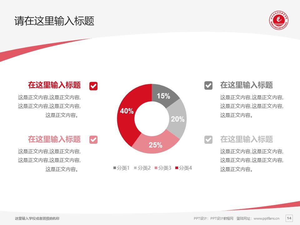 湖南科技经贸职业学院PPT模板下载_幻灯片预览图14