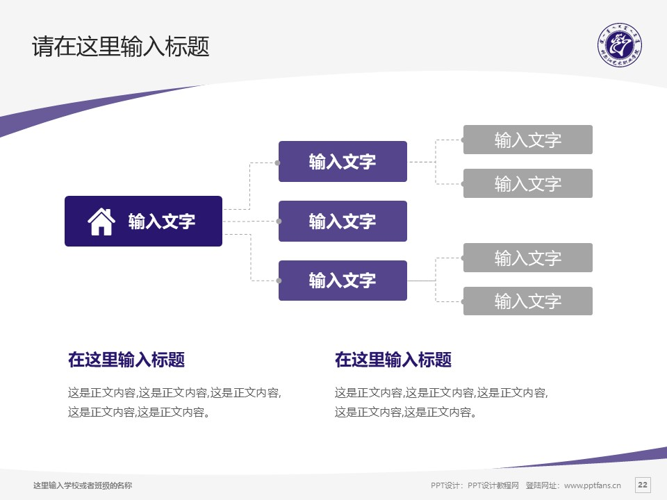 科尔沁艺术职业学院PPT模板下载_幻灯片预览图22