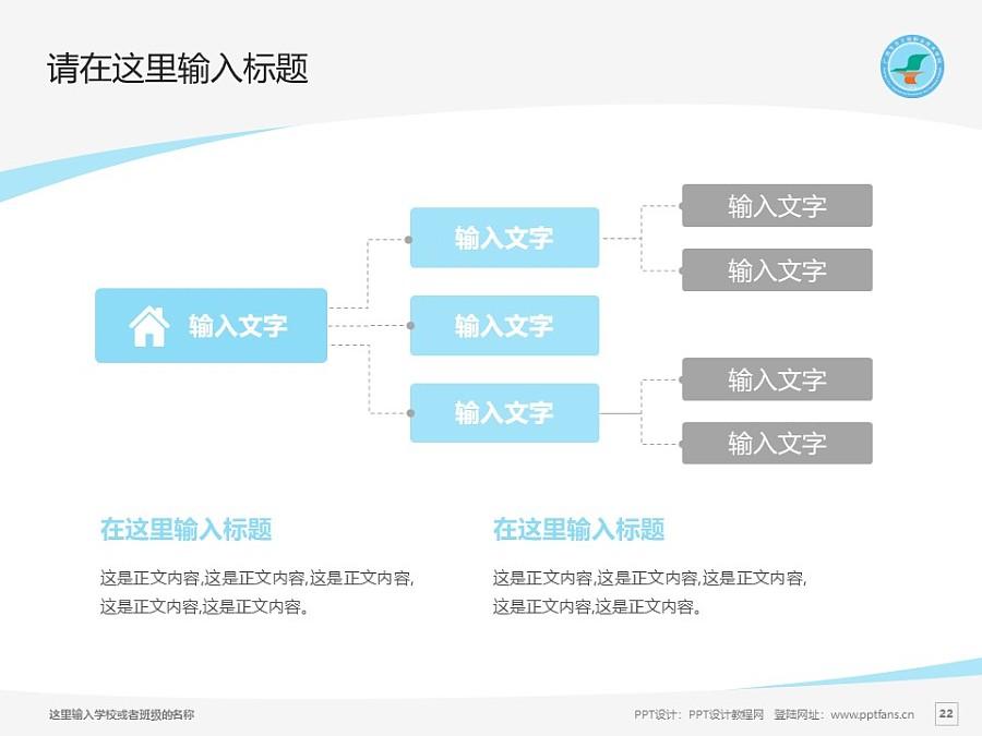 广西生态工程职业技术学院PPT模板下载_幻灯片预览图22