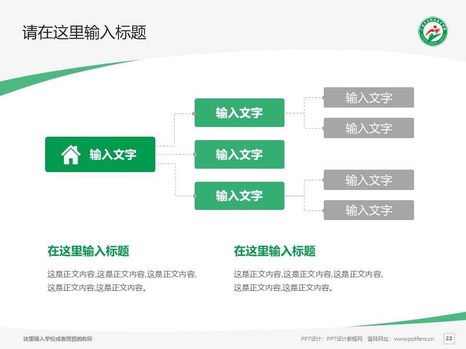 广西卫生职业技术学院PPT模板下载_幻灯片预览图22