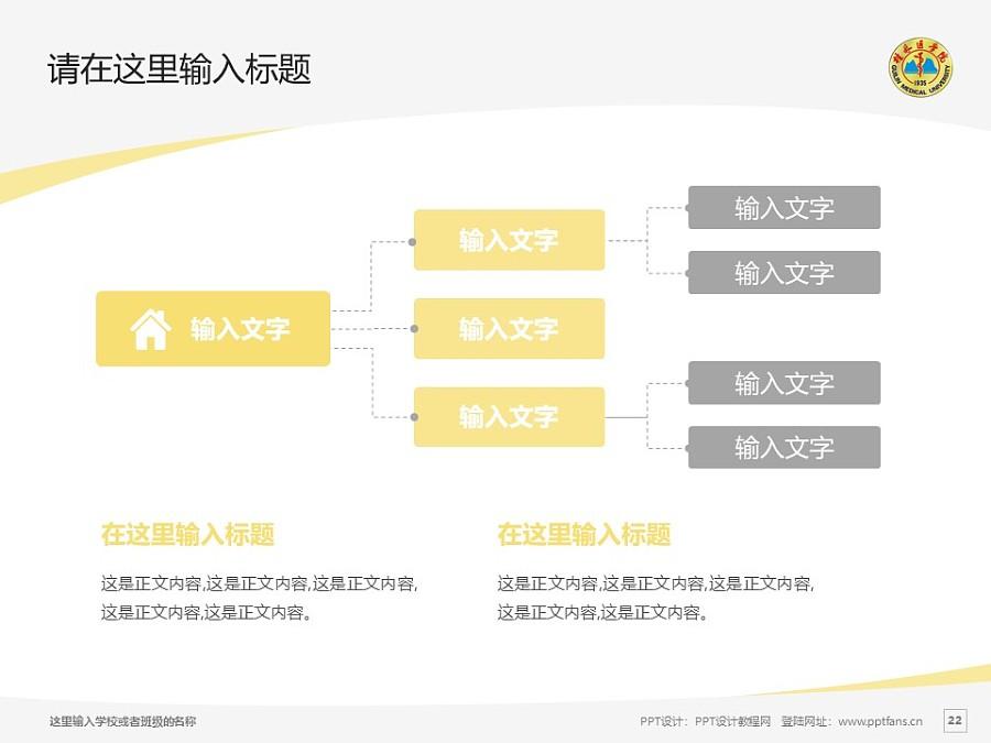 桂林医学院PPT模板下载_幻灯片预览图22