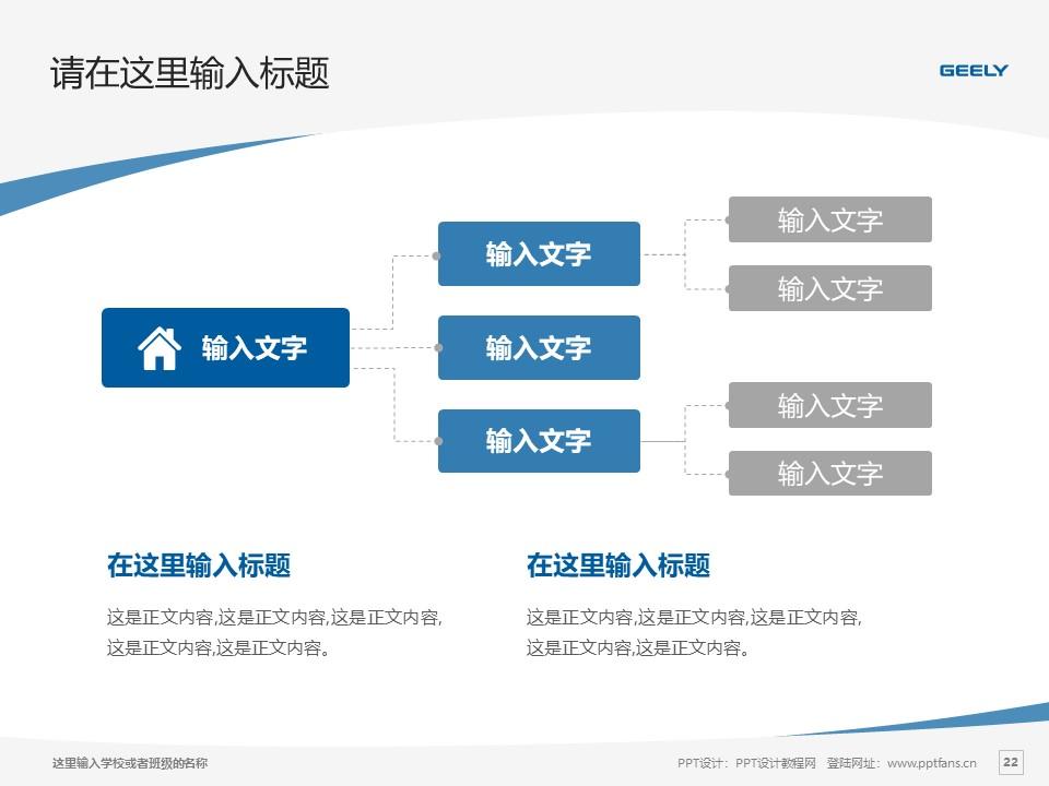 湖南吉利汽车职业技术学院PPT模板下载_幻灯片预览图22