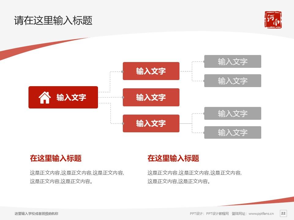 河南艺术职业学院PPT模板下载_幻灯片预览图22