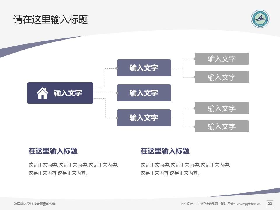 新乡职业技术学院PPT模板下载_幻灯片预览图22
