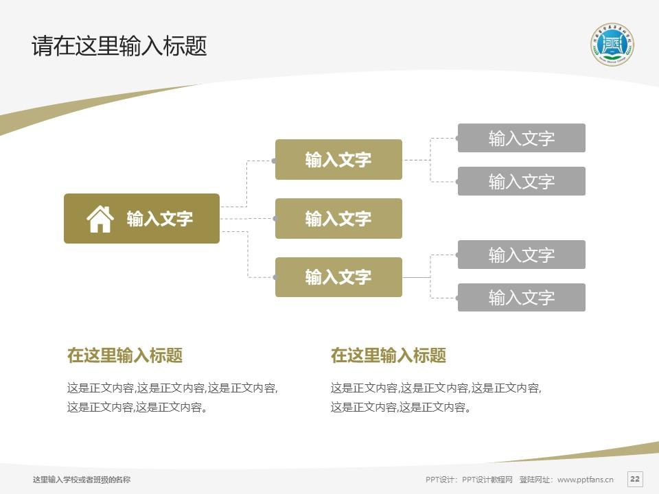 河南医学高等专科学校PPT模板下载_幻灯片预览图22