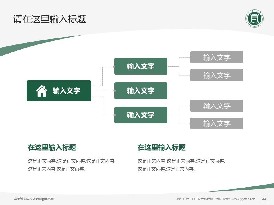 信阳农林学院PPT模板下载_幻灯片预览图22