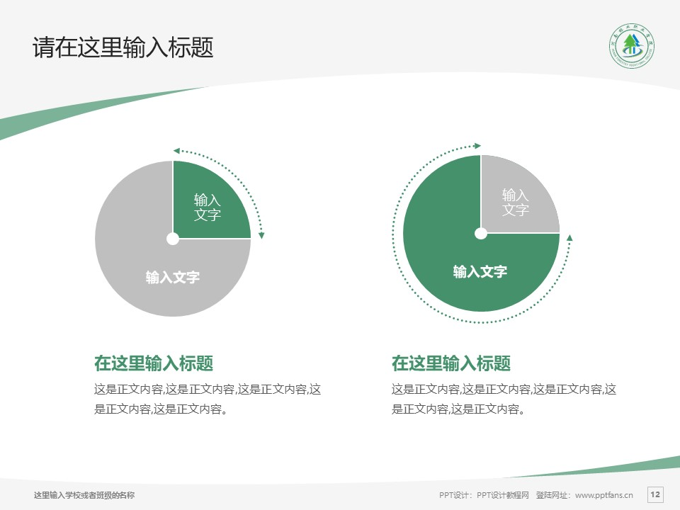 河南林业职业学院PPT模板下载_幻灯片预览图23