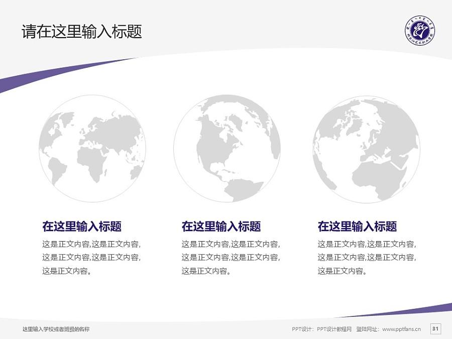 科尔沁艺术职业学院PPT模板下载_幻灯片预览图31