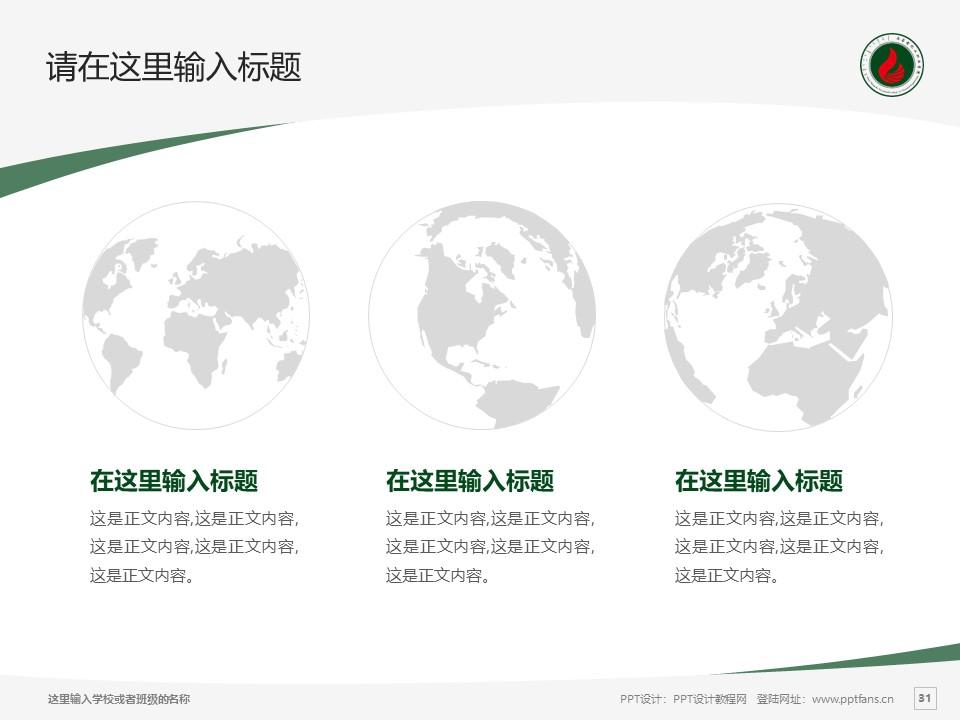 内蒙古化工职业学院PPT模板下载_幻灯片预览图31