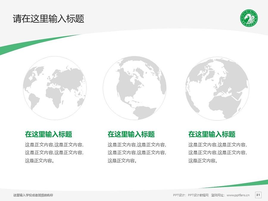 内蒙古美术职业学院PPT模板下载_幻灯片预览图31