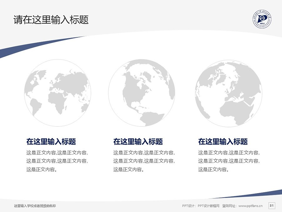 内蒙古工业大学PPT模板下载_幻灯片预览图31