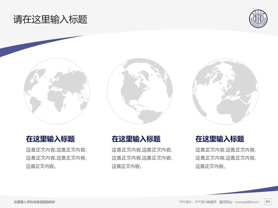 内蒙古大学PPT模板下载_幻灯片预览图31