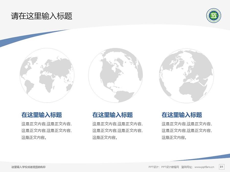 广西工业职业技术学院PPT模板下载_幻灯片预览图31