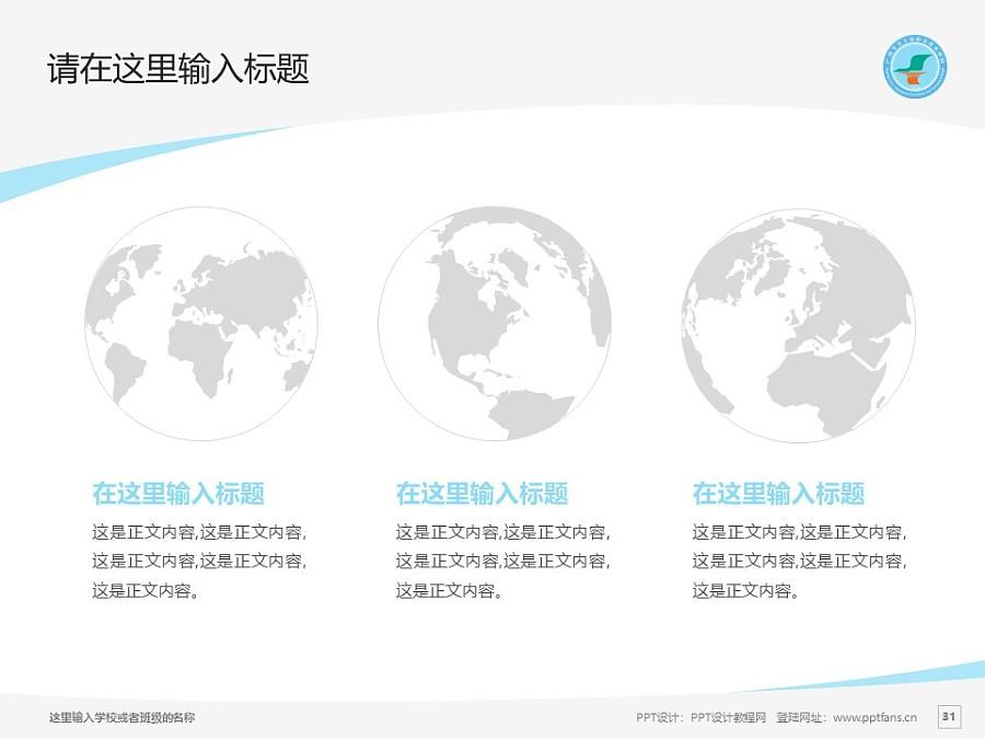 广西生态工程职业技术学院PPT模板下载_幻灯片预览图31
