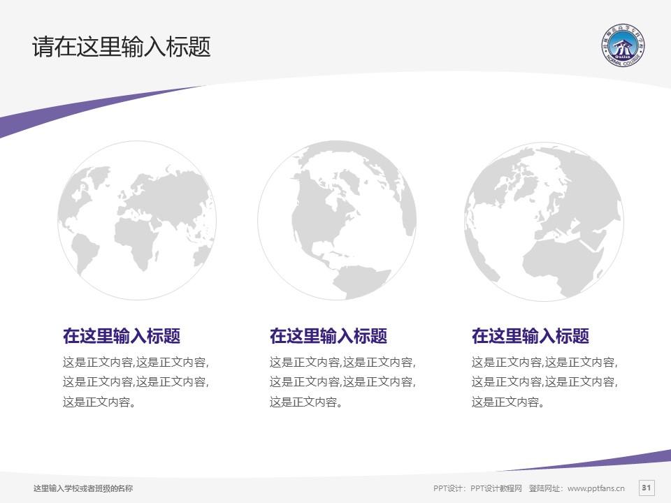 桂林师范高等专科学校PPT模板下载_幻灯片预览图31