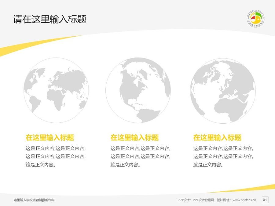 广西艺术学院PPT模板下载_幻灯片预览图31