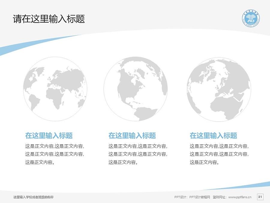 玉林师范学院PPT模板下载_幻灯片预览图31