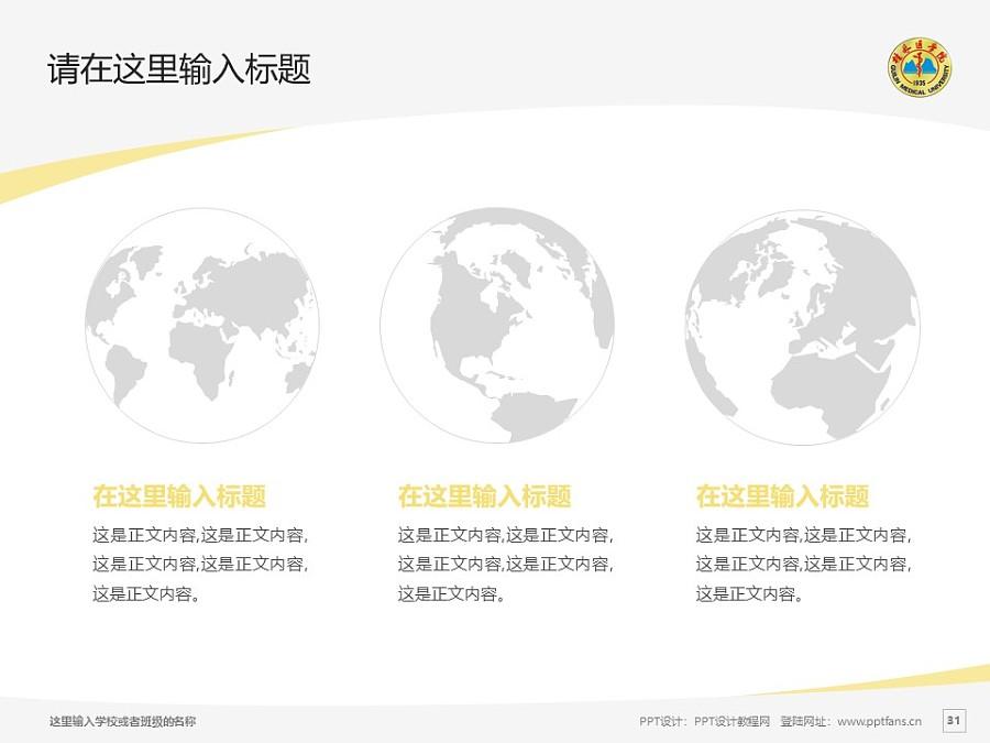 桂林医学院PPT模板下载_幻灯片预览图31