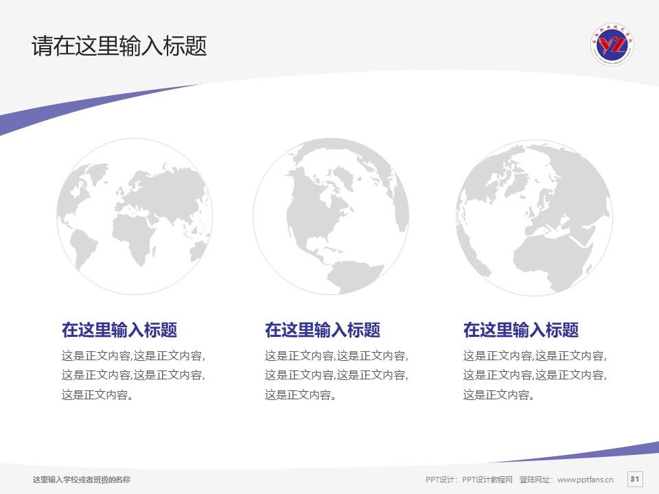 益阳职业技术学院PPT模板下载_幻灯片预览图31