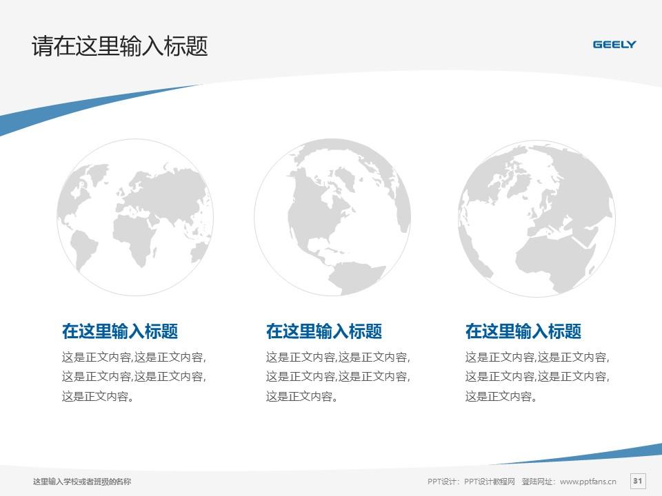 湖南吉利汽车职业技术学院PPT模板下载_幻灯片预览图31