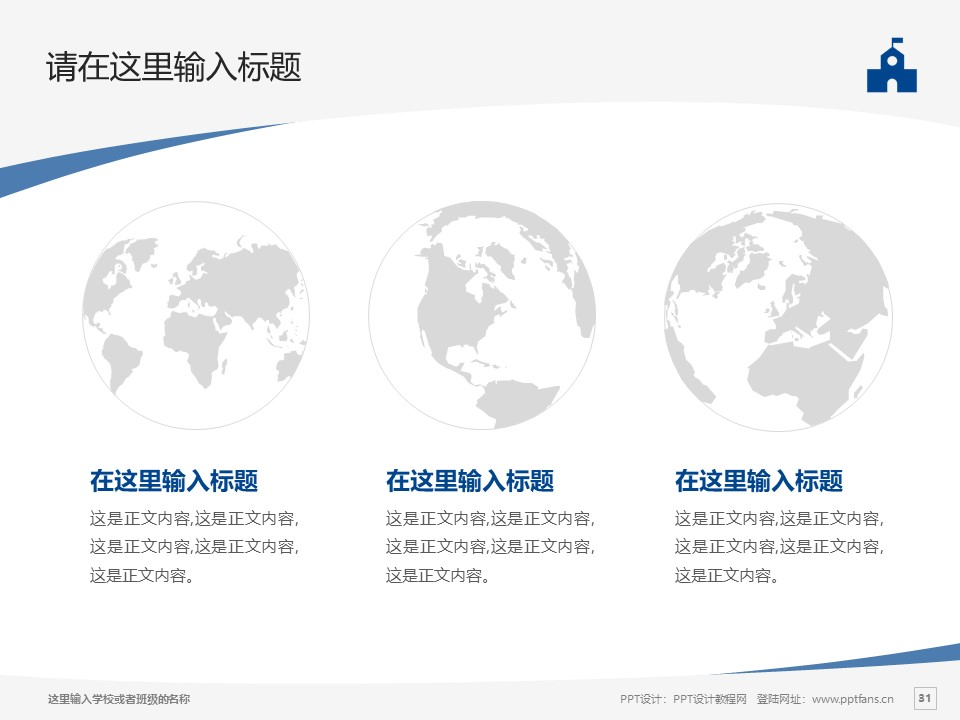 株洲师范高等专科学校PPT模板下载_幻灯片预览图31