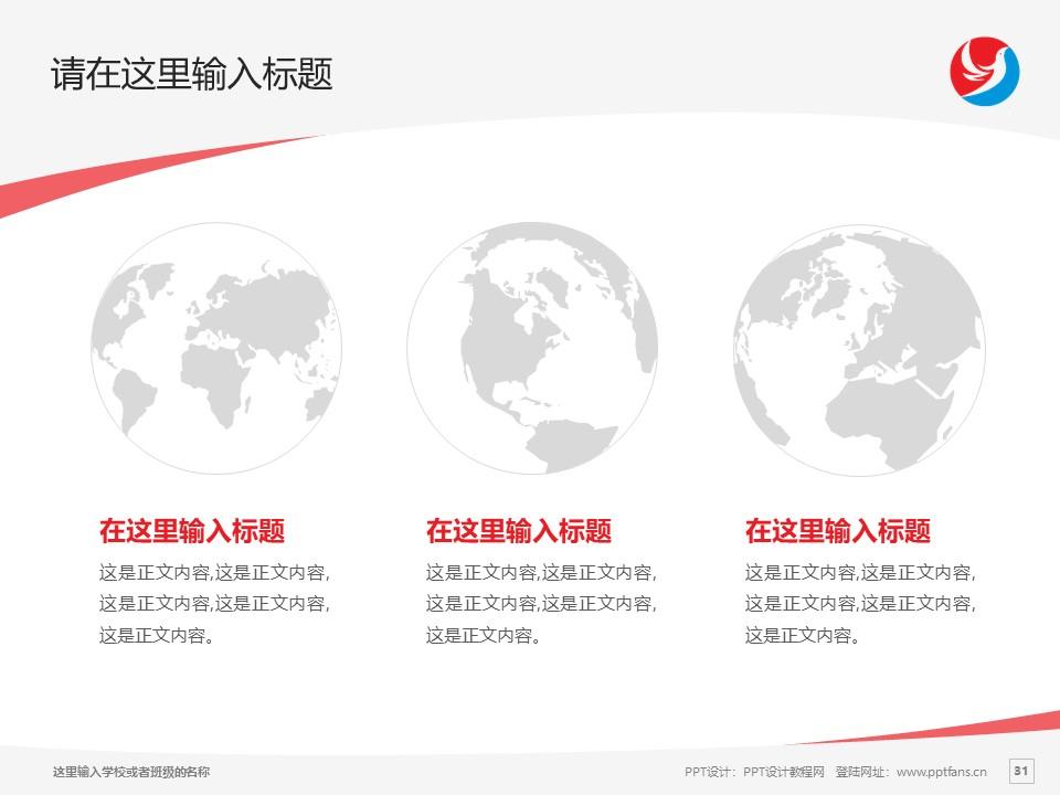 南阳职业学院PPT模板下载_幻灯片预览图31