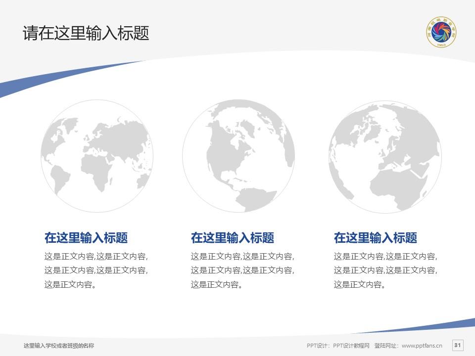 河南机电职业学院PPT模板下载_幻灯片预览图31