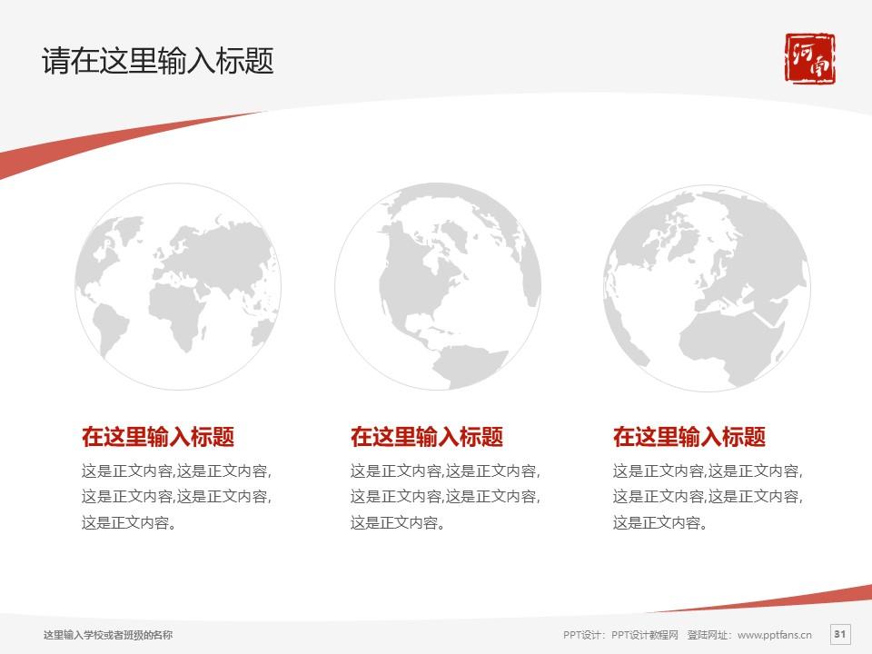 河南艺术职业学院PPT模板下载_幻灯片预览图31