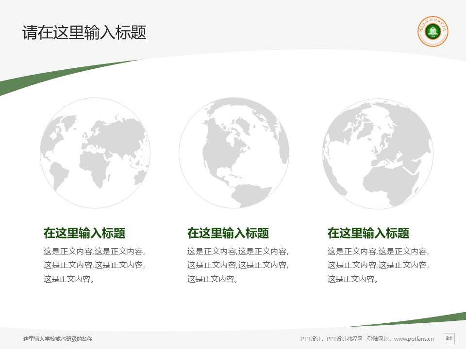 河南建筑职业技术学院PPT模板下载_幻灯片预览图31