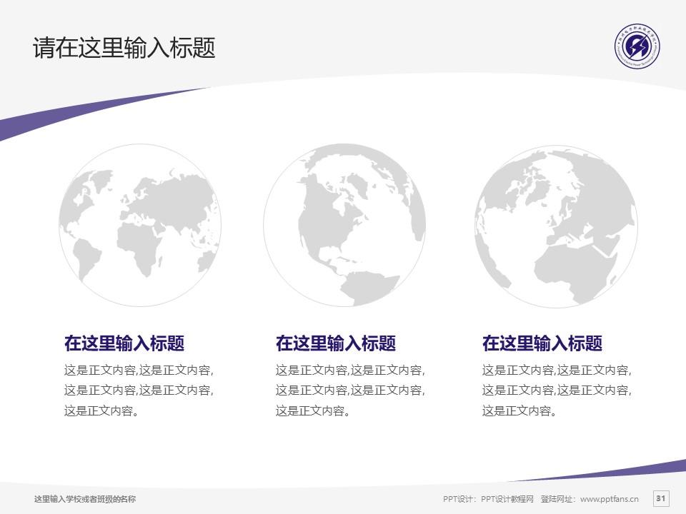 郑州电力职业技术学院PPT模板下载_幻灯片预览图31