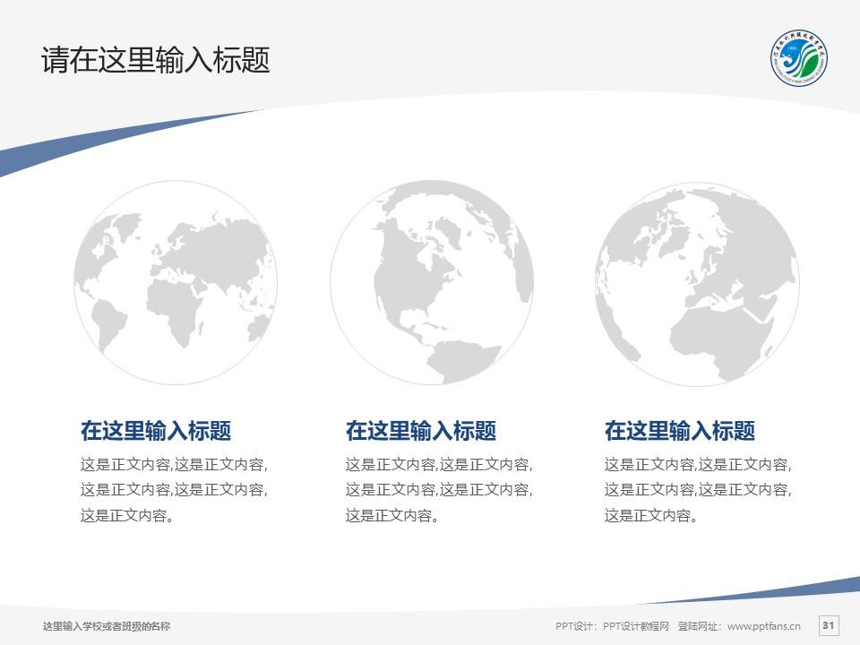 河南水利与环境职业学院PPT模板下载_幻灯片预览图31