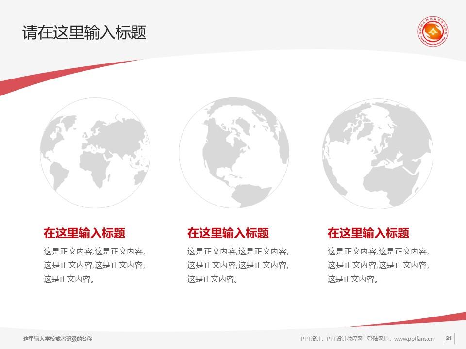 安阳幼儿师范高等专科学校PPT模板下载_幻灯片预览图31