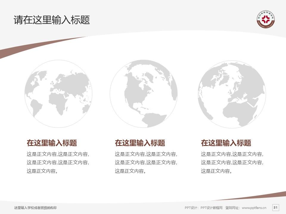 郑州成功财经学院PPT模板下载_幻灯片预览图31