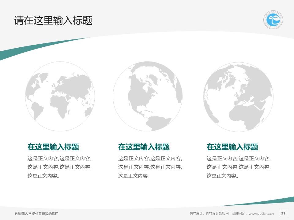 郑州幼儿师范高等专科学校PPT模板下载_幻灯片预览图11