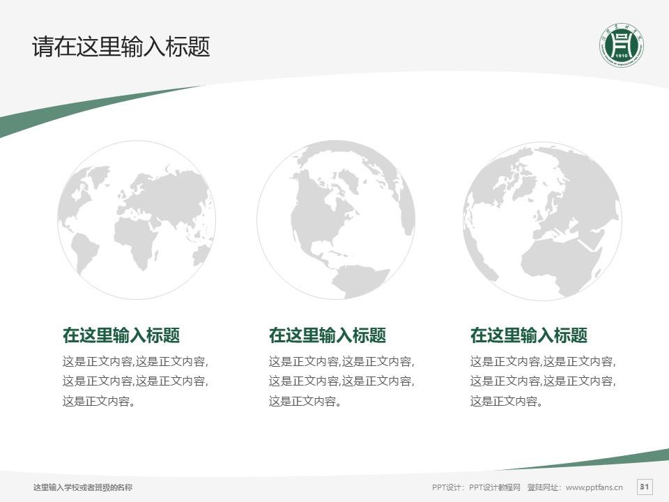 信阳农林学院PPT模板下载_幻灯片预览图31