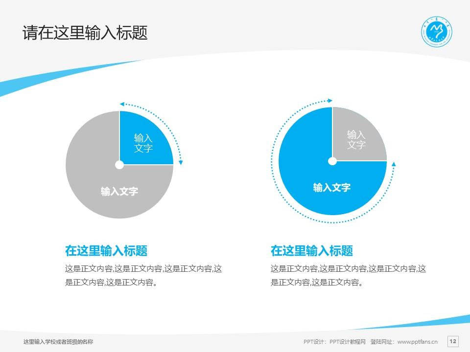 内蒙古民族大学PPT模板下载_幻灯片预览图12