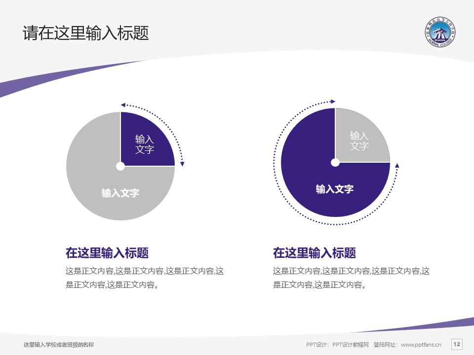 桂林师范高等专科学校PPT模板下载_幻灯片预览图12