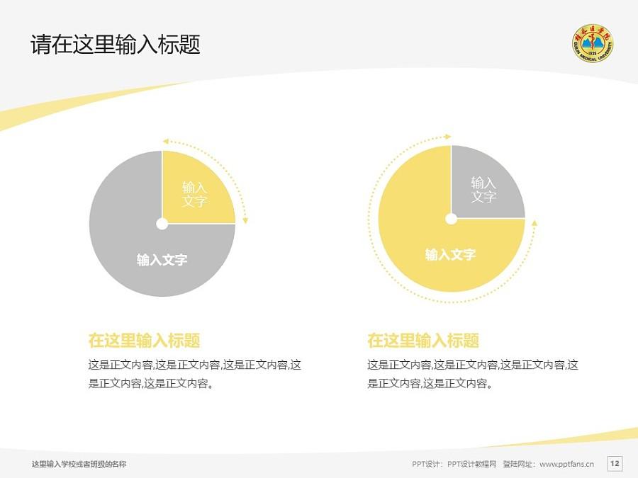 桂林医学院PPT模板下载_幻灯片预览图12