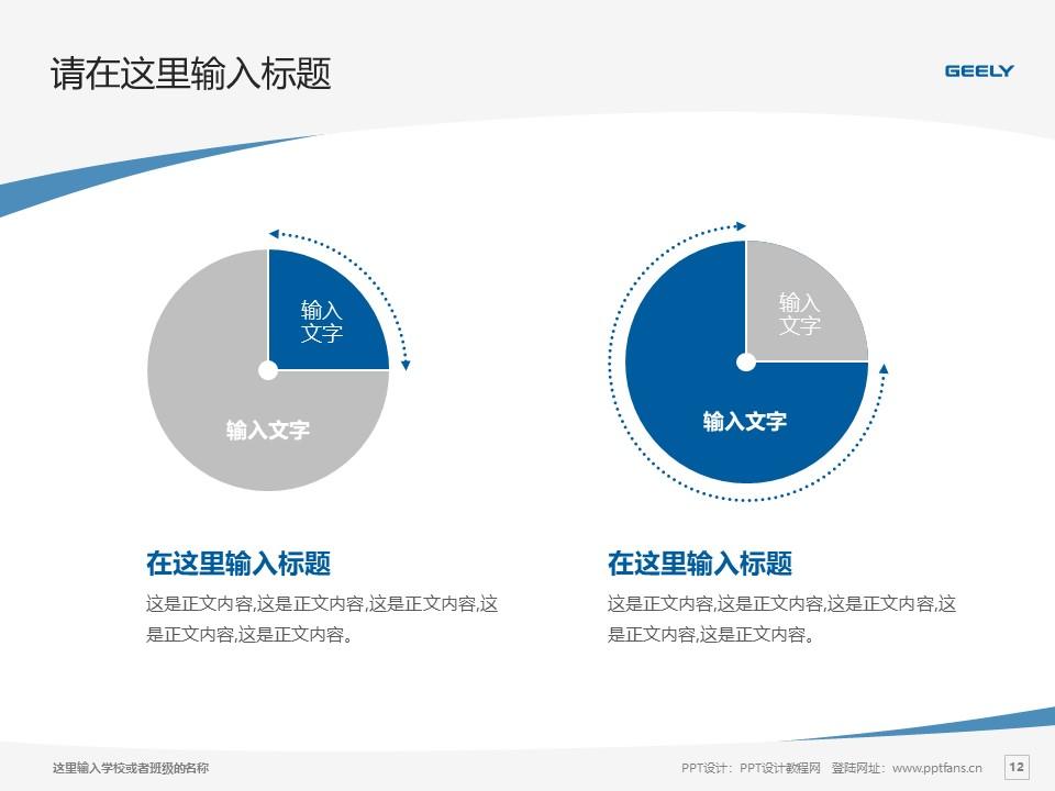 湖南吉利汽车职业技术学院PPT模板下载_幻灯片预览图12