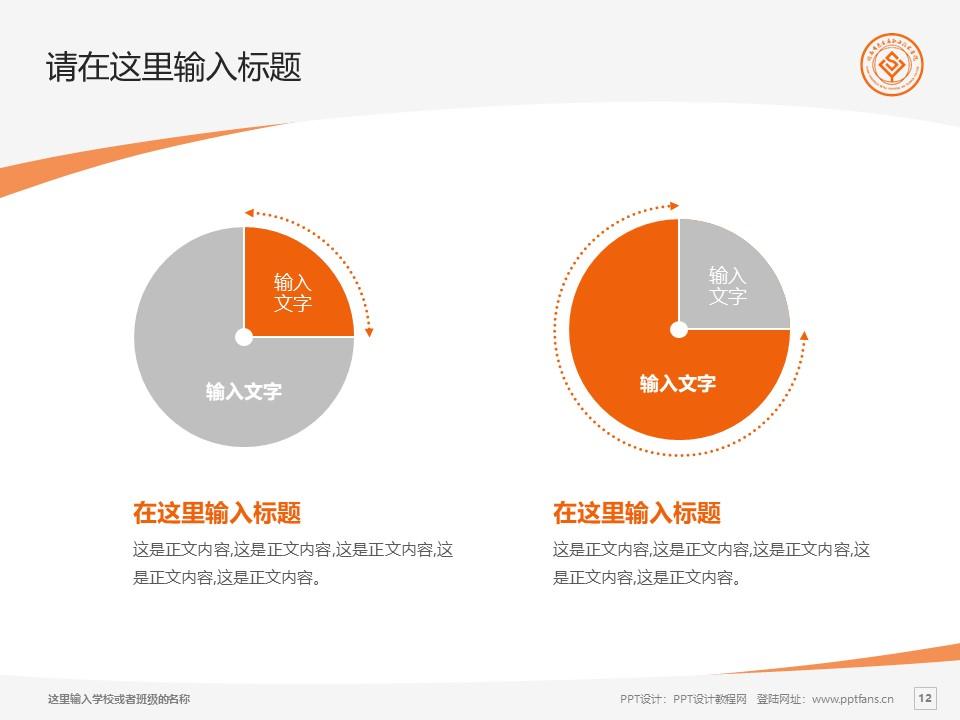 湖南有色金属职业技术学院PPT模板下载_幻灯片预览图12