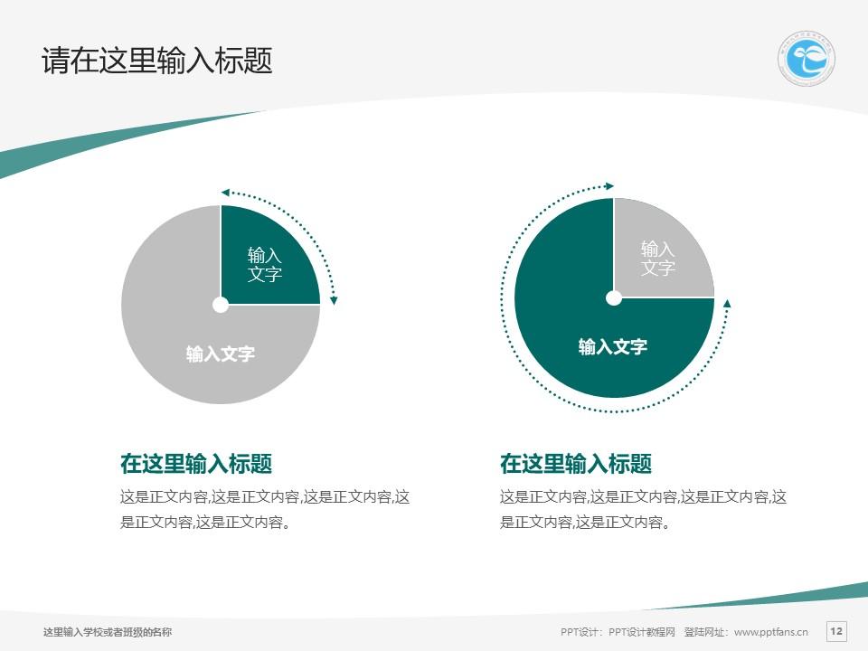 郑州幼儿师范高等专科学校PPT模板下载_幻灯片预览图27